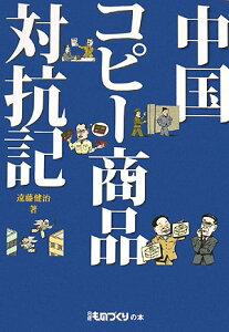 【送料無料】中国コピ-商品対抗記