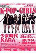【送料無料】K-POP★GIRLS