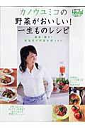 【送料無料】カノウユミコの野菜がおいしい!一生ものレシピ [ カノウユミコ ]