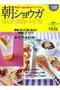 朝ショウガ&冷えとり美肌レシピ70