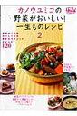 【送料無料】カノウユミコの野菜がおいしい!一生ものレシピ(2)