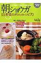 【送料無料】朝ショウガ&豆と野菜のダイエットレシピ70