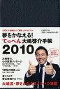 夢をかなえる!てっぺん大嶋啓介手帳(2010)
