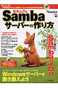 【送料無料】セキュアなSambaサ-バ-の作り方 [ 日経Linux編集部 ]