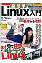 【楽天ブックスならいつでも送料無料】超簡単Linux入門 [ 日経Linux編集部 ]