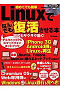 【送料無料】Linuxでなんでも復活させる本 [ 日経Linux編集部 ]