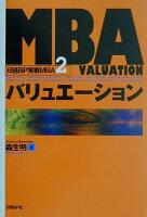 『MBAバリュエーション』の画像