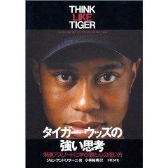 【送料無料】タイガー・ウッズの強い思考