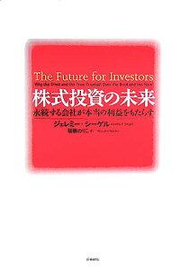 【楽天ブックスならいつでも送料無料】株式投資の未来 [ ジェレミー・J.シーゲル ]