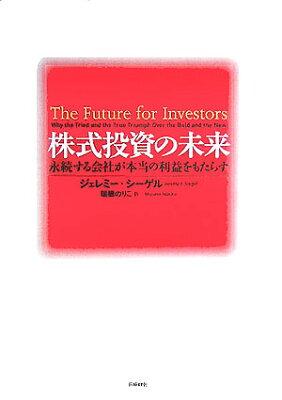株式投資の未来 ジェレミー・シーゲル