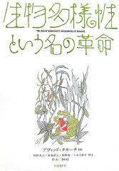 【送料無料】生物多様性という名の革命 [ デヴィッド・タカ-チ ]