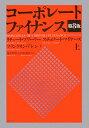 【送料無料】コーポレート・ファイナンス(上)第8版