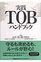 【送料無料】実践TOBハンドブック