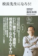 【送料無料】校長先生になろう! [ 藤原和博(著述家) ]