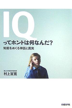 「IQってホントは何なんだ?」の表紙
