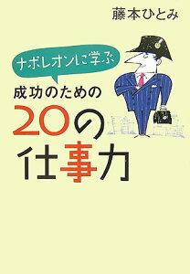 【送料無料】ナポレオンに学ぶ成功のための20の仕事力