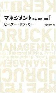 【送料無料】マネジメント(1)