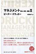 【送料無料】マネジメント(2)