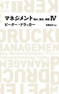 【送料無料】マネジメント(4)