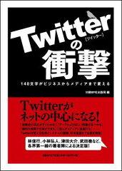 【送料無料】Twitterの衝撃 [ 日経BP社 ]