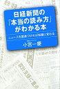 楽天ブックスの『日経新聞の「本当の読み方」が分かる本』へ