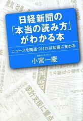 【送料無料】日経新聞の「本当の読み方」がわかる本