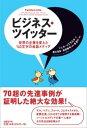 【送料無料】ビジネス・ツイッター
