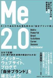 【送料無料】Me2.0