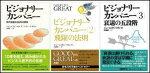 ビジョナリー・カンパニー1-3巻