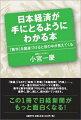 【予約】 日本経済が手にとるようにわかる本 数字を関連づけると世の中が見えてくる