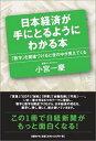 【送料無料】日本経済が手にとるようにわかる本