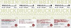【送料無料】マネジメント 務め、責任、実践 新約版4巻セット