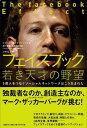 【送料無料】フェイスブック若き天才の野望