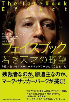 【送料無料】フェイスブック 若き天才の野望 [ デビッド・カークパトリック ]