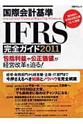 【送料無料】国際会計基準IFRS完全ガイド(2011)