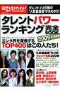 【送料無料】日経エンタテインメント!タレントパワ-ランキング完全book