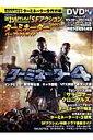 Terminator Perfect Guide 日経エンタテインメント