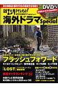 日経エンタテインメント!海外ドラマspecial(2010「夏」号)