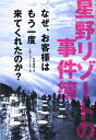 【送料無料】星野リゾートの事件簿 [ 中沢康彦 ]