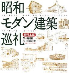 【送料無料】昭和モダン建築巡礼(東日本編)