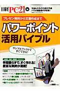 【送料無料】パワーポイント活用バイブル