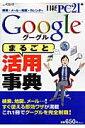 Googleまるごと活用事典