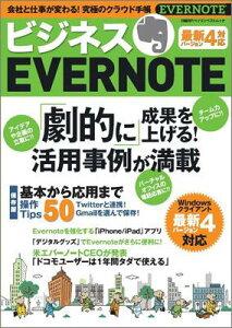 【送料無料】ビジネスEVERNOTE