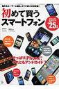 【送料無料】初めてスマートフォン