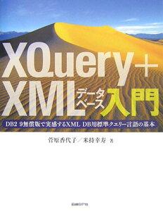 【送料無料】XQuery+XMLデ-タベ-ス入門 [ 菅原香代子 ]