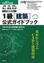 【送料無料】CAD利用技術者試験1級(建築)公式ガイドブック(平成21年度版)