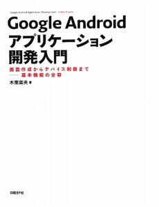 【送料無料】Google Androidアプリケ-ション開発入門 [ 木南英夫 ]