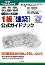CAD利用技術者試験1級(建築)公式ガイドブック(平成22年度版)