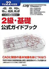 【送料無料】CAD利用技術者試験2級・基礎公式ガイドブック(平成22年度版)