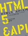 HTML 5 & API入門